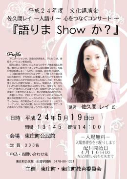 『語りま Show か?』