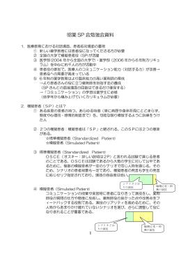 昭薬 SP 会勉強会資料