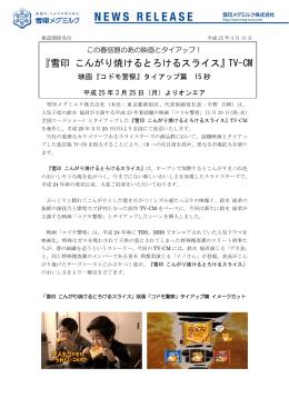 『雪印 こんがり焼けるとろけるスライス』TV-CM