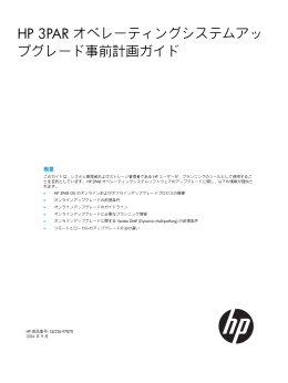 HP 3PAR オペレーティングシステムアップグレード事前計画ガイド