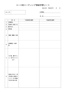 コース別ミーティング事前学習シート