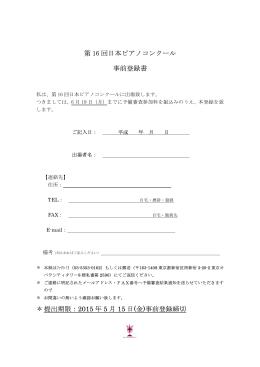 第 16 回日本ピアノコンクール 事前登録書 * 提出期限:2015 年 5 月 15