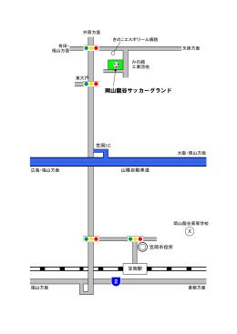 岡山龍谷サッカーグランド 2