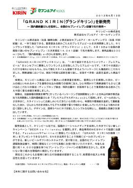 「GRAND KIRIN(グランドキリン)」を新発売