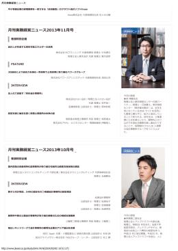 月刊実務経営ニュース2013年10月号