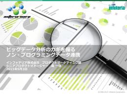 ビッグデータ分析のカギを握る ノン・プログラミングデータ連携
