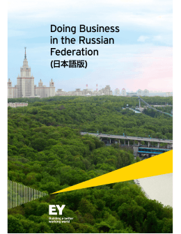Ernst & Young / Doing Business in the Russian Federation