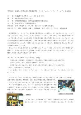 「第 35 回 宮崎県小児糖尿病生活指導講習会 ヤングフェニックスサマー