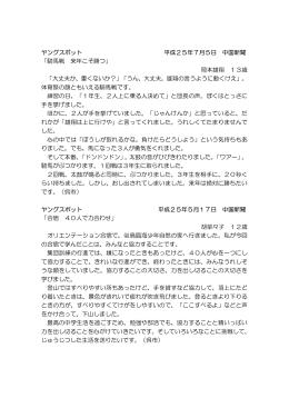 中国新聞ヤングスポット掲載