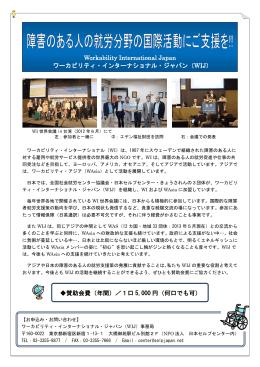 Workability International Japan ワーカビリティ・インターナショナル