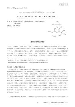 日本化学物質安全・情報センター