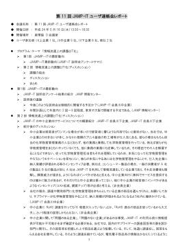 第 11 回 JAMP-IT ユーザ連絡会レポート