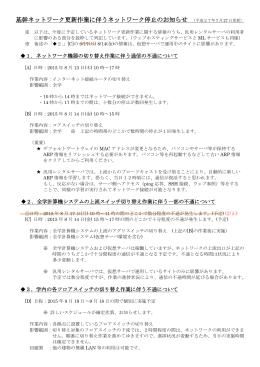 基幹ネットワーク更新作業に伴うネットワーク停止のお知らせ (平成27年