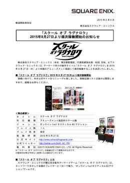「スクール オブ ラグナロク」 2015年8月27日より順次稼働開始のお知らせ