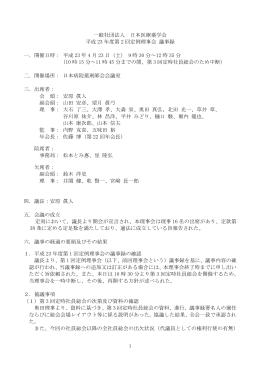 一般社団法人 日本医療薬学会 平成 23 年度第 2 回定例理事会 議事録