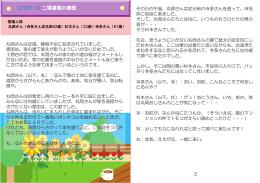 1-6ページ(PDF:933.5KB)