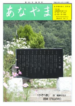 秋季号 - 社会福祉法人信和会(しんわかい)