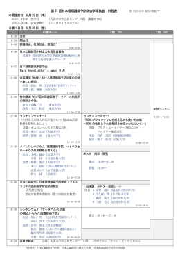 日程表 - 日本循環器管理研究協議会