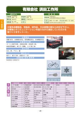 有限会社須田工作所(845KBytes)