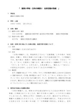 「陵南小学校・玉利の棒踊り伝承活動の取組」(PDF:188KB)