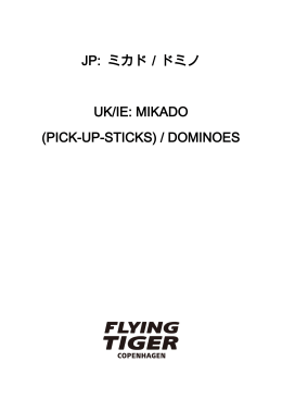 JP: ミカド/ドミノ UK/IE: MIKADO (PICK-UP