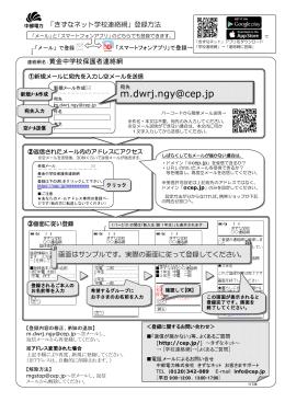 なごやっ子あんしんメール登録マニュアル(黄金中学校用)(PDF形式)