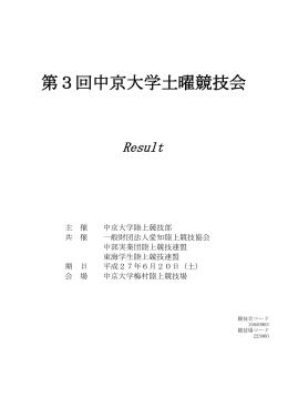 20150622 第3回中京大学土曜競技会リザルト 06/20(梅村)