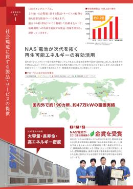 社会環境に資する製品・サービスの提供(PDF: 1476KB)