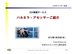 バルネラ・アセッサーご紹介 - 日本カード情報セキュリティ協議会