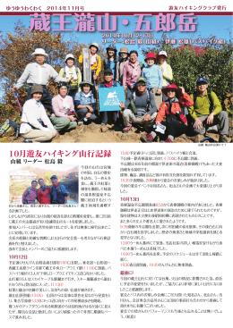 蔵王瀧山・五郎岳 - 遊友ハイキングクラブ