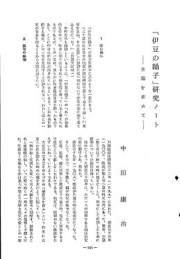 「伊豆の踊子」研究ノー] ト