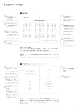 席次表のチェック項目