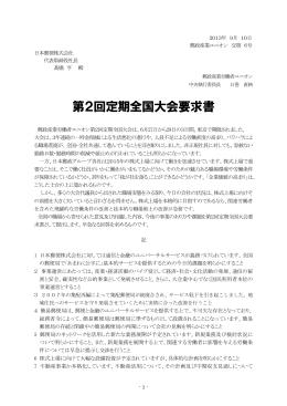第2回定期全国大会要求書 - 郵政産業労働者ユニオン