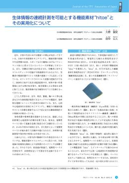 """生体情報の連続計測を可能とする機能素材""""hitoe""""と その実用 - ITU-AJ"""