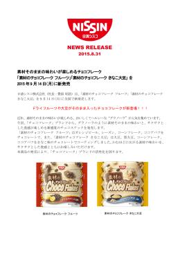 日清シスコ株式会社 (社長:豊留 昭浩) は、「素材のチョコ