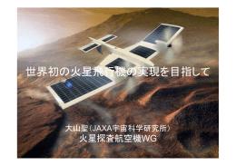 世界初の火星飛行機の実現を目指して