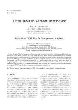 人力飛行機の CFRP パイプの曲げに関する研究