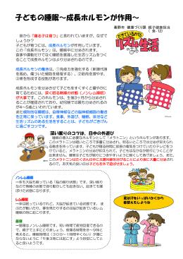 「リズムある生活」~子どもの睡眠~(PDF:257KB)