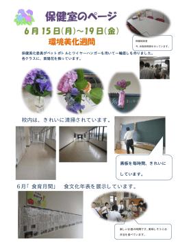保健室のページ