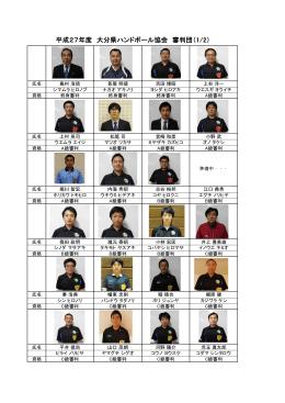 平成27年度 大分県ハンドボール協会 審判団(1/2)