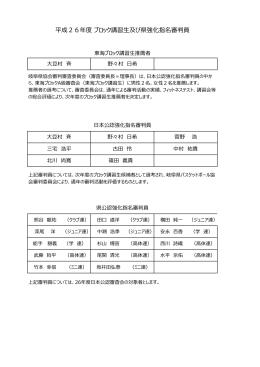 平成26年度強化指定審判員名簿(PDF)