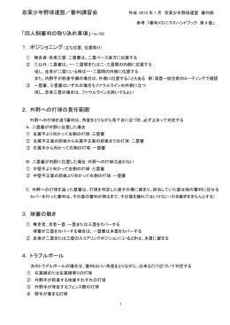 京葉少年野球連盟/審判講習会 「四人制審判の取り決め事項」→p.192