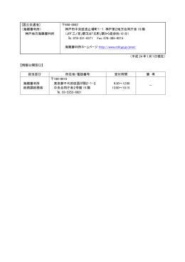 神戸地方海難審判所