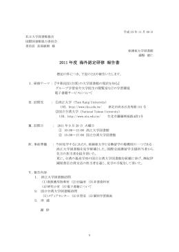2007年度 私立大学図書館協会 海外集合研修報告書