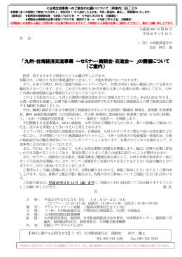 案内状・FAX送信票 - 福岡市企業進出支援サイト Asia
