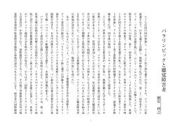徳安利之「パラリンピックと聴覚障害者」