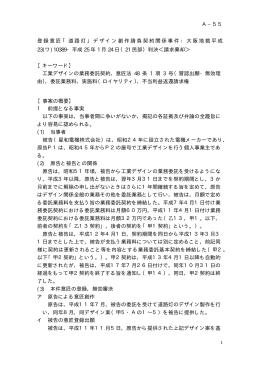 登録意匠「道路灯」デザイン創作請負契約関係事件:大阪地裁平成 23(ワ