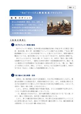 """"""" Sai """" ツーリズム構 築 推 進 プロジェクト"""