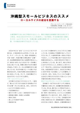 レポートをダウンロード(PDF-170 kb)