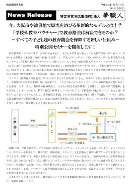 大阪市や被災地で脚光を浴びる革新的なモデルとは